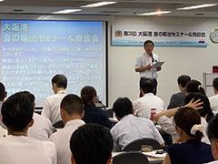 食の輸出セミナー&相談会風景02